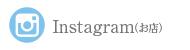Instagram(お店)