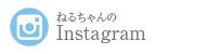 Instagram(育児)